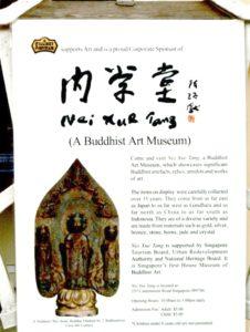 Singapore_Buddist_Museum_Nei_Xue_Tang - Photo by CmicBlog CC by-nc-sa